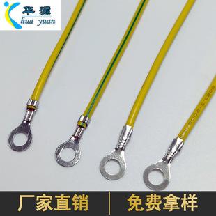 厂家直销O型3.2圆环端子线   4.2黄注绿接地线  太阳端子线加工