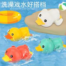 一件包郵3350#夏季新款趣味上鏈發條游水小鴨子 寶寶洗澡戲水玩具