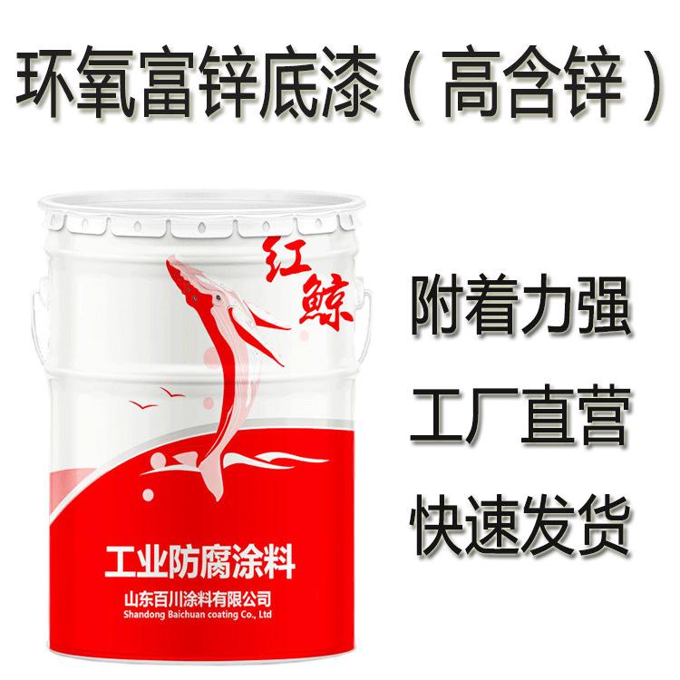 环氧富锌底漆树脂含锌油漆不锈钢灰色耐酸碱防锈漆室内金属防腐漆