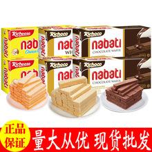 丽芝士纳宝帝巧克力威化饼干nabati奶酪味夹心饼干休闲零食145g
