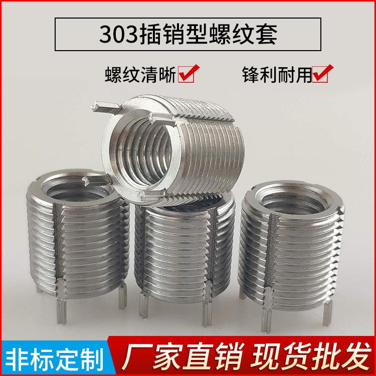 厂家现货批发303插销螺套 轻型重型插销螺纹套 钢丝螺套 插销牙套