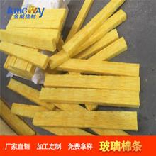 【玻璃棉条】厂家直销彩钢夹心玻璃棉条 保温防火好材料 裁条板