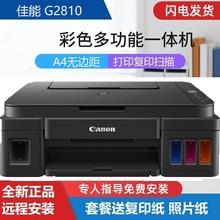 原装佳能g2800g2810连供墨仓式彩色照片打印复印扫描多功能一体机
