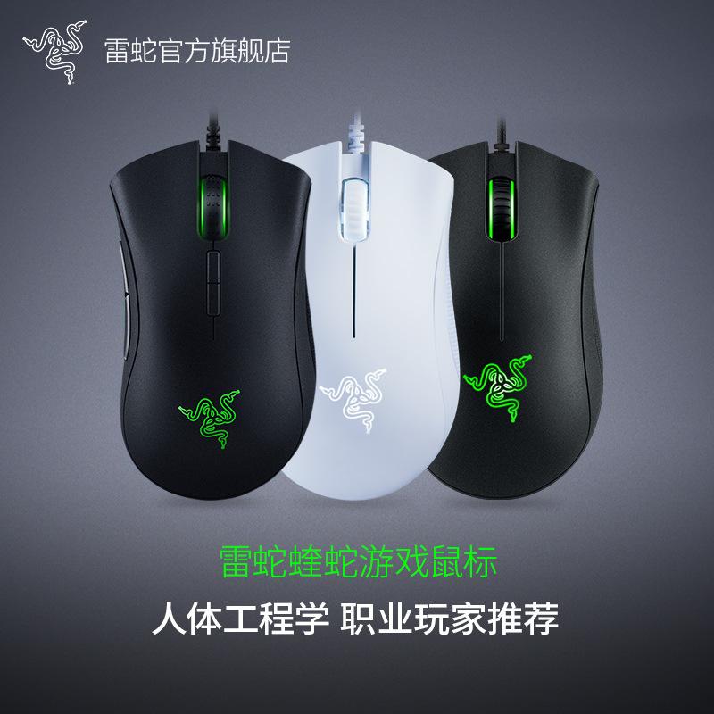 Razer DEATHADDER雷蛇蝰蛇V2精英标准版USB有线电脑游戏竞技鼠标
