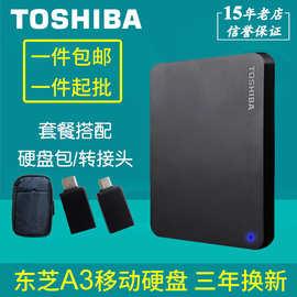 东芝新小黑A3移动硬盘1T 2T 4T 黑甲虫2.5英寸USB3.0高速存储硬盘