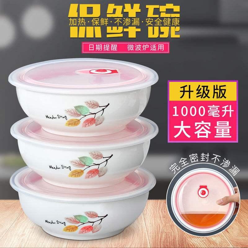特大号保鲜碗陶瓷带盖便当盒微波炉可用大容量泡面碗汤碗储物碗