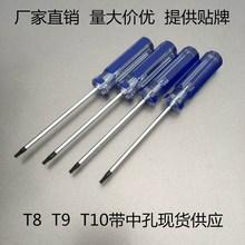 批发360Xbox游戏机拆机工具带孔 T8螺丝刀T9T10梅花带孔螺丝批