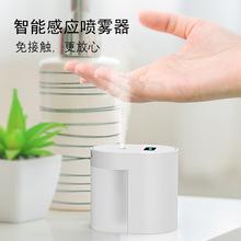新款智能感应喷雾器车载加湿器usb家用迷你雾化器跨境生活小电器