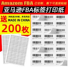 亚马逊fba热敏标签纸不干胶打印纸A4条码产品箱唛贴纸fnsku条码纸