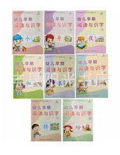 晨曦早教幼儿早期阅读与识字小中大学前班上下册正向阅读儿歌图书