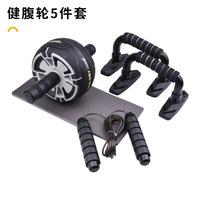 现货灰黑健腹轮5件套套装跨境亚马逊居家健身器材组合体育用品