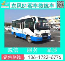 厂家现车供应东风牌EQ5060XLHTV型6米B1客车教练车
