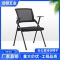员工现代简约办公培训椅 透气网布多功能可折叠移动办公培训椅子