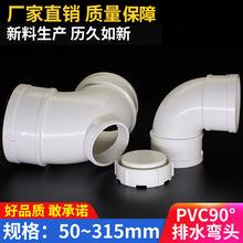 PVC弯头 排水管90度 直角弯下水管门弯配件50 75 110 160 200 250
