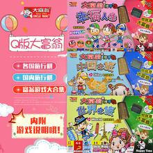 游戲棋 正版世界之旅兒童小學生地產大亨中國之旅經典Q版