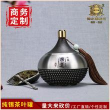 工廠錫罐批發定制樂道迷你套裝茶葉罐純錫儲茶罐對裝密封茶罐禮品