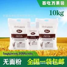 新疆民光土各曼有机面粉10kg冬小麦粉拉条子低温旱田小麦粉20斤
