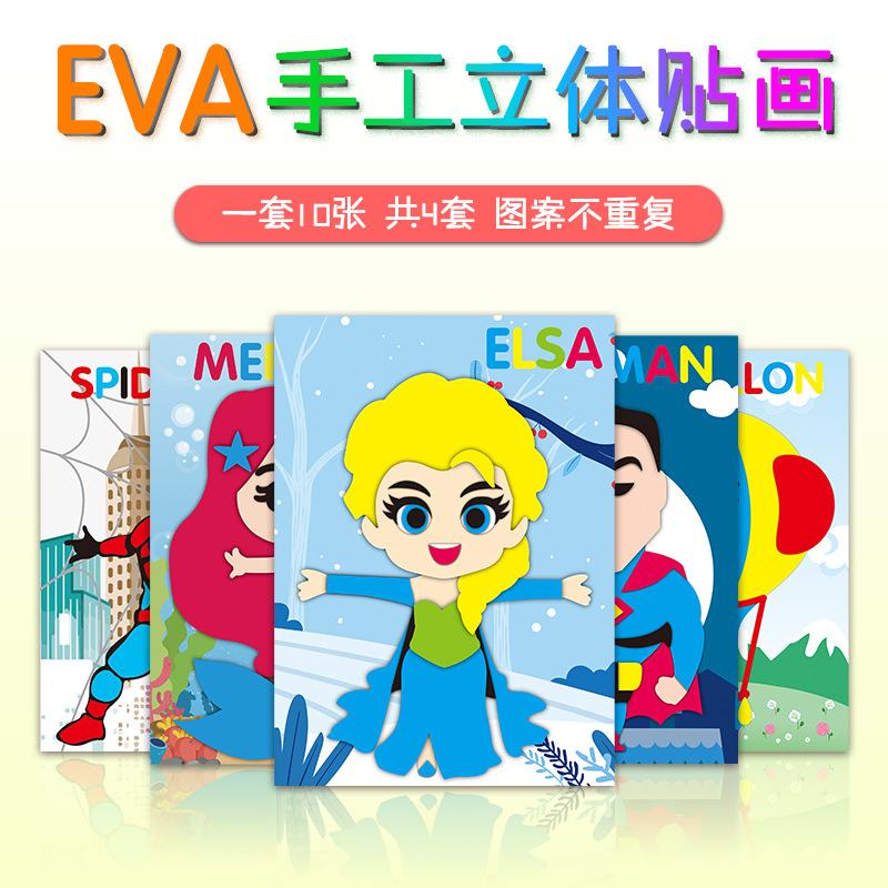 EVA立体贴画公主卡通3d粘贴纸儿童手工DIY材料包宝宝益智玩具贴纸