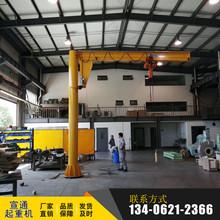 厂家制作销售BZD型电动旋转悬臂吊室内360°电动旋转悬臂起重机