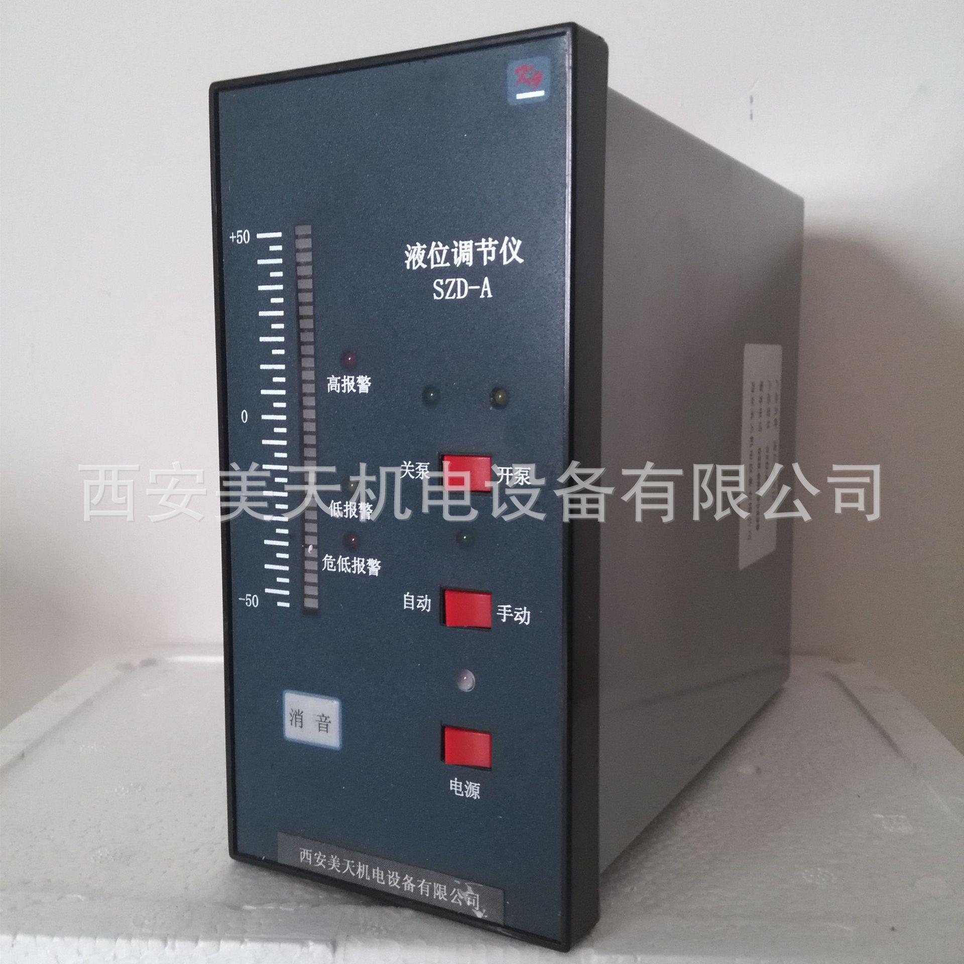 SZD-AH 锅炉水位调节仪 厂家