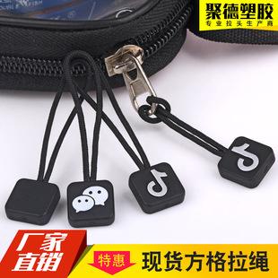 【Seven】Fanggela head stock universal light version zipper pull rope can be customized logo