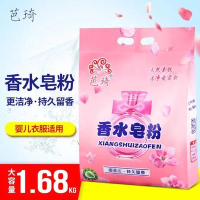 货源厂家供应芭琦香水皂粉持久留香衣物清洁家庭装洗衣粉1.68kg批发