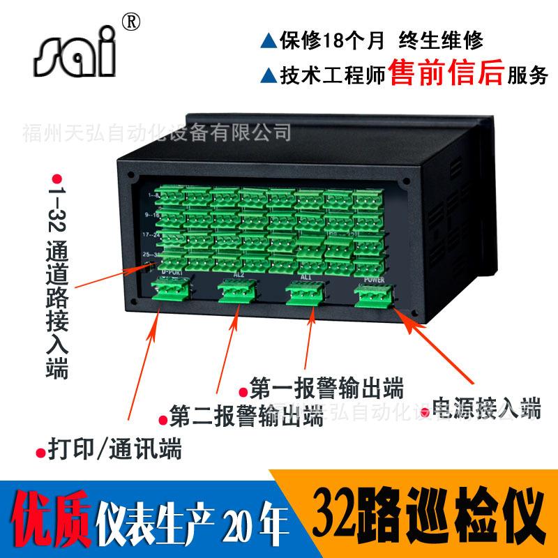 天弘saiXMD-108-MXMD-132-M多路温度湿度巡检仪48路64路巡回检测