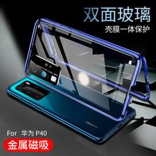 適用華為P40Pro手機殼全包鏡頭圈雙面玻璃萬磁王P40磁吸保護套