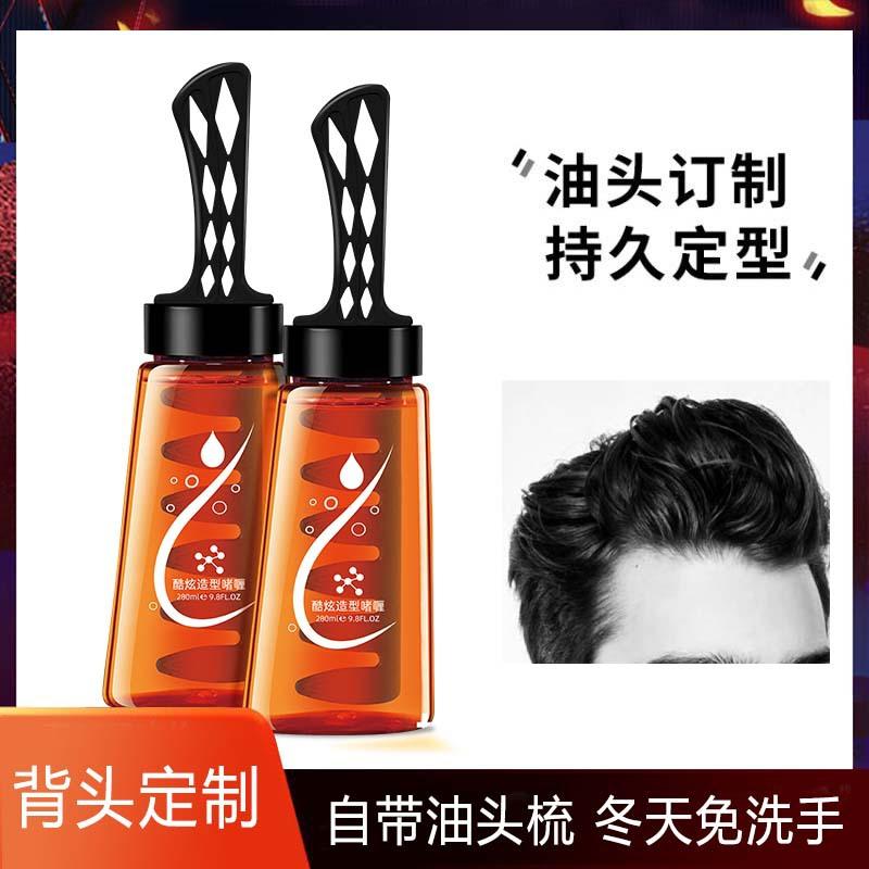 一酷梳背头神器啫喱梳造型啫喱膏男士油头发胶发蜡定型背头啫喱梳