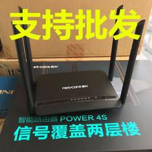 正品磊科POWER S4 无线路由器WIFI路由四天线300M智能手机APP加速
