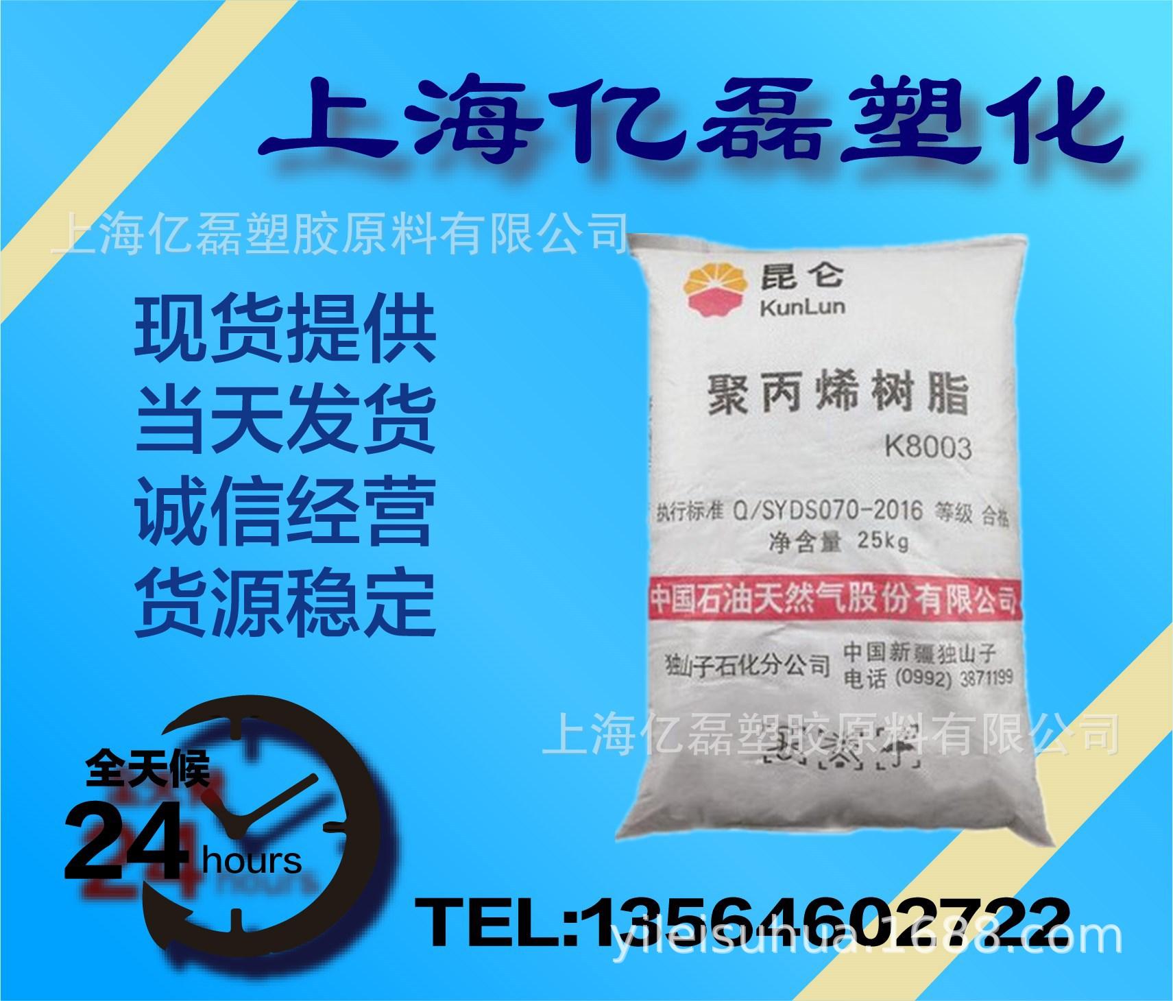 pp独山子石化/DMDA-8008 注塑级 高密度聚乙烯树脂 塑胶原料