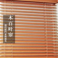 簡約新款椴木高檔家居百葉窗 辦公木百葉環保遮陽木百葉窗簾廠家