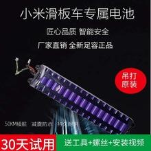 小米滑板车M365电池36V7.8 9.0Ah专用充电池组 带APP保护板