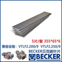 贝克碳片叶片 订货号90131800005 WN124-232兼容VTLF2.200/250-9