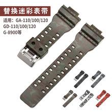 迷彩H款兼容适用卡西欧表带GA-110|100|120|GD-120|110配件手表带