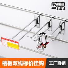 槽板雙線掛鉤超市貨架萬用板槽板雙支標價簽掛鉤手機配件貨架掛鉤