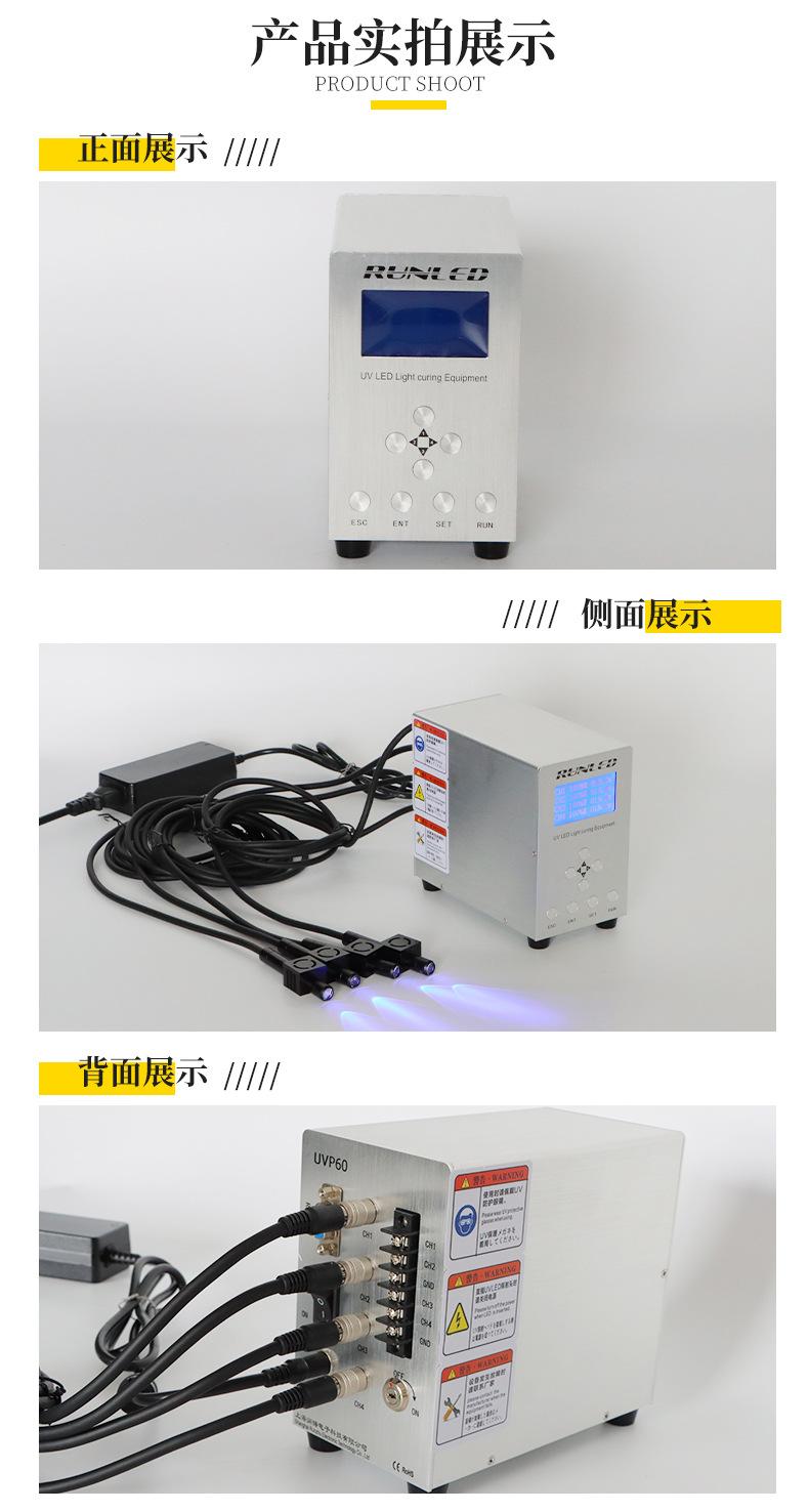 厂家直销点光源uvled点光源控制器4通道紫外线固化油墨胶漆光固机