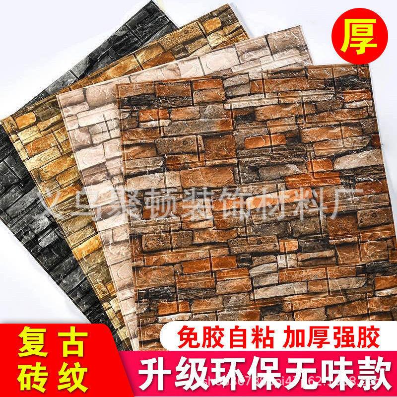 3D立体仿古墙贴墙纸自粘客厅背景墙泡沫壁纸防水防撞砖纹复古墙贴