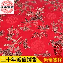 仿三五真丝150织锦缎团梅竹图案贡缎丝绸面料红木家具坐垫布料