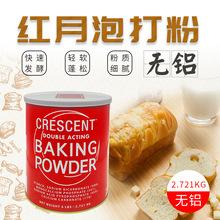 现货直销无铝双效红月牌泡打粉 速发粉蛋糕烘焙原料6磅