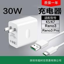 适用于OPPO闪充 Reno3充电器Reno3pro/K5/R17闪充充电器30W快充6A