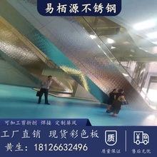 定制201/304不锈钢金属彩色板 银色镜面小水波纹板 3D凹凸压花板