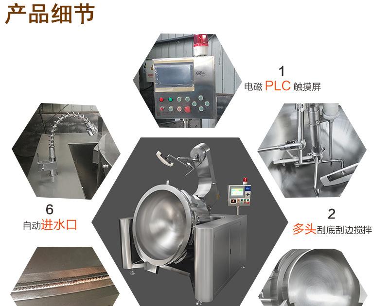 炒菜机_11 (2).jpg