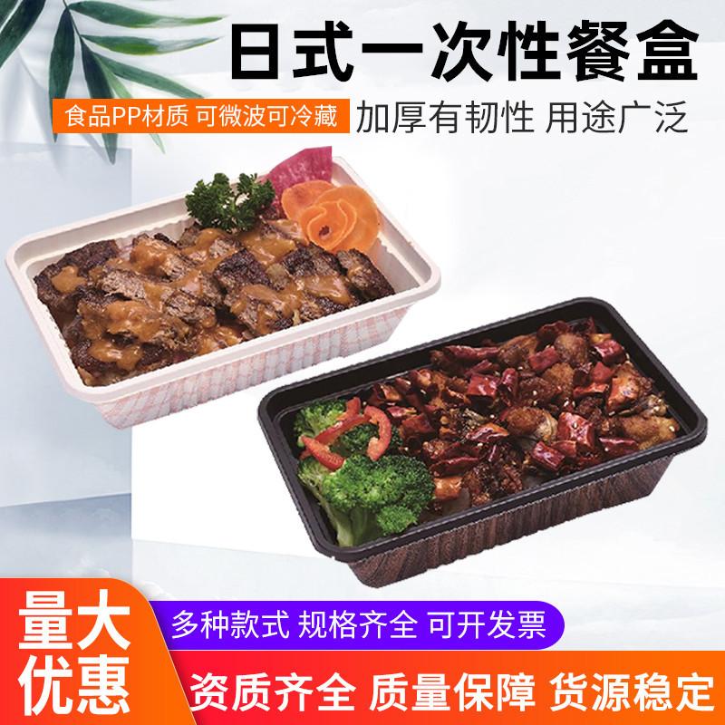 一次性餐盒高档日式木纹外卖寿司盒水果盒学生料理保鲜无味打包盒