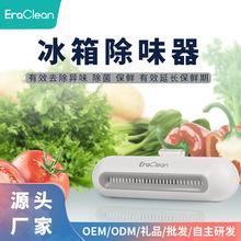 EraClean冰箱除味器工厂去异味除臭氧杀菌净化器厨房空气消毒神器