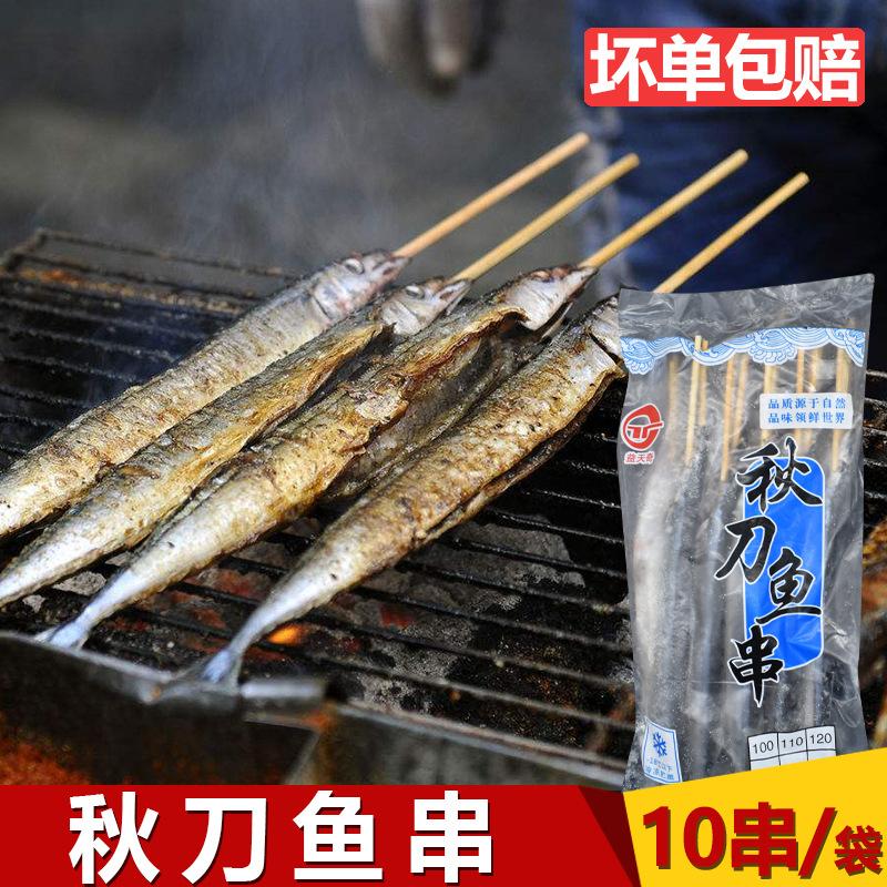 【烧烤食材】 秋刀鱼10串 冷冻香煎 秋刀鱼串水产新鲜铁板烧小吃