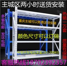重慶家用貨架輕型中型倉儲架儲物倉庫組合自由貨架架置物架子快遞