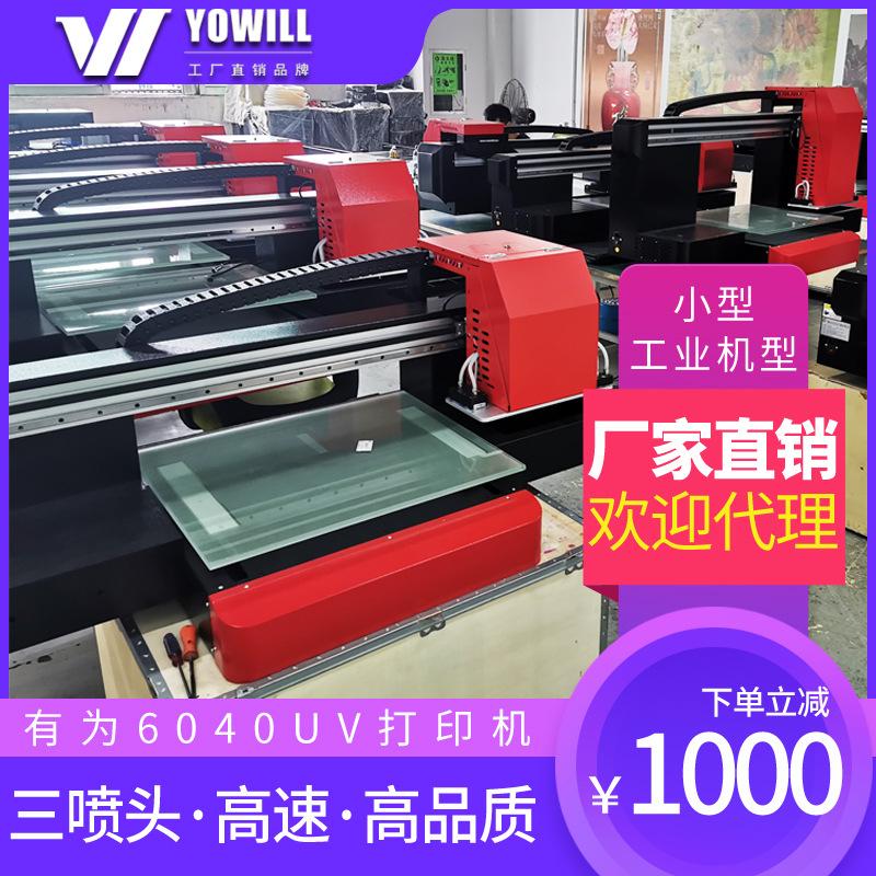 有为6040彩白光油A2工业平板打印机个性礼品充电宝手机壳uv打印机