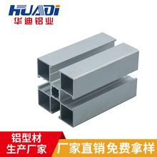 華迪國標鋁型材 國標5050鋁型材 工業流水線型材框架貨架廠家直銷