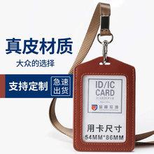 真皮证件卡套双面透明工作牌胸牌挂绳工牌学生公交门禁卡厂牌定制